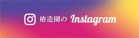 椿造園のinstagram