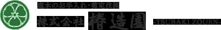 植木屋椿造園では、埼玉県全域の植木の剪定、伐採、芝刈りなど庭木に関することお引き受けいたします。また、ハチの駆除も承りますのでお気軽にご連絡ください。