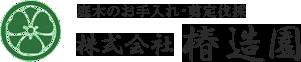 株式会社椿造園